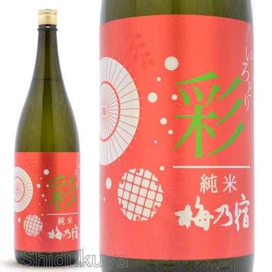 ≪数量限定≫いろどりシリーズ赤ラベル!奈良県葛城市 梅乃宿酒造 いろどり 純米 赤ラベル 一回火入れ 1800ml