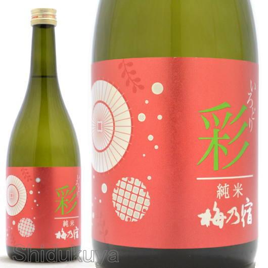 ≪数量限定≫いろどりシリーズ赤ラベル!奈良県葛城市 梅乃宿酒造 いろどり 純米 赤ラベル 一回火入れ 720ml
