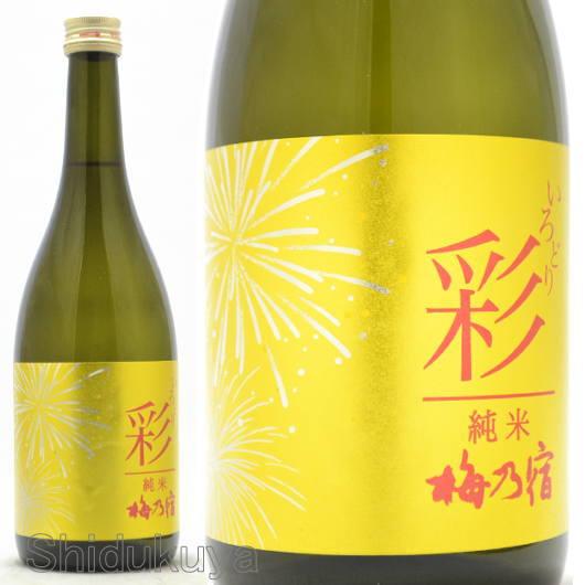 ≪数量限定≫いろどりシリーズ黄ラベル!奈良県葛城市 梅乃宿酒造 いろどり 純米 黄ラベル 720ml