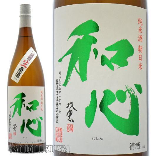 岡山県,難波酒造,和心,無濾過生原酒,朝日米