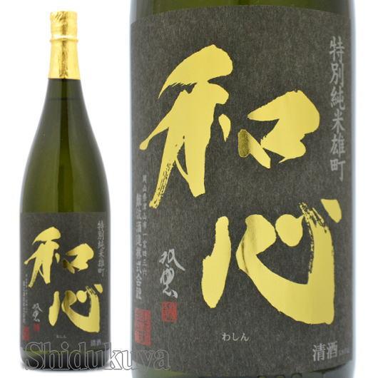 岡山県,日本酒,和心,特別純米酒,雄町