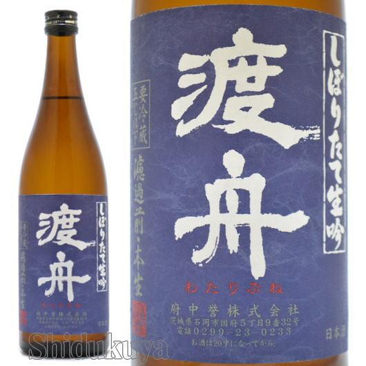 日本酒,渡舟,吟醸,通販,府中誉