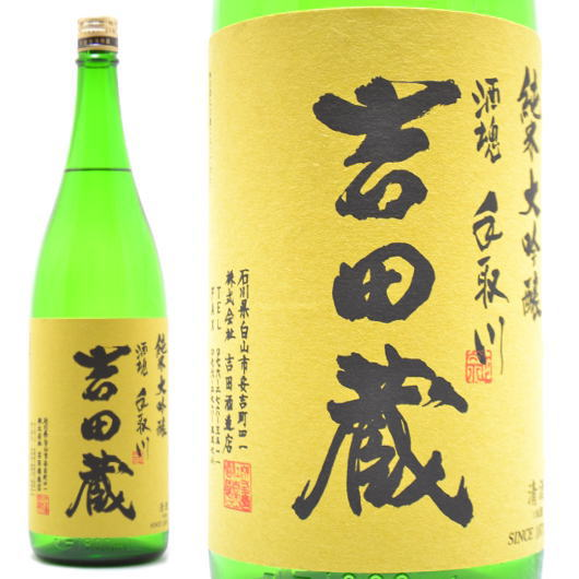 石川県,手取川,純米大吟醸,吉田蔵,条件付き送料無料で通販