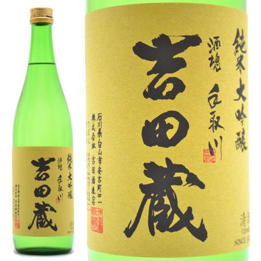 日本酒,手取川,純米大吟醸,吉田蔵720ml,取扱販売店