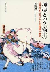 種痘という〈衛生〉 近世日本における予防接種の歴史