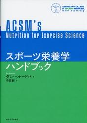 スポーツ栄養学ハンドブック