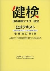 日本健康マスター検定 公式テキスト 増補改訂第2版  ベーシック・コース エキスパート・コース