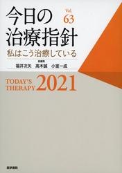 今日の治療指針 2021年 デスク判