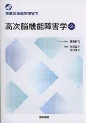 標準言語聴覚障害学 高次脳機能障害学 第3版