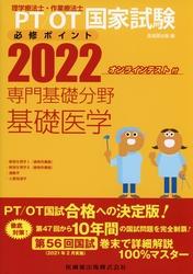 理学療法士・作業療法士国家試験必修ポイント 専門基礎分野 基礎医学 2022