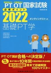 理学療法士・作業療法士国家試験必修ポイント 基礎PT学 2022 オンラインテスト付