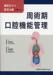 臓器別がん標準治療に即した 周術期口腔機能管理