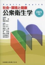 社会・環境と健康 公衆衛生学 2021年版