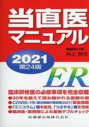 当直医マニュアル 2020 第23版
