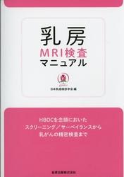 乳房MRI検査マニュアル