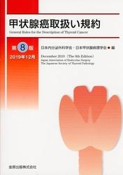 甲状腺癌取扱い規約 第8版