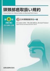 頭頸部癌取扱い規約 第6版補訂版