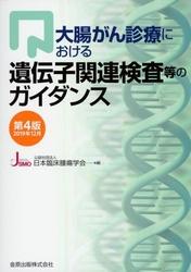 大腸がん診療における遺伝子関連検査等のガイダンス 第4版 2019年12月