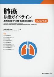 肺癌診療ガイドライン 悪性胸膜中皮腫・胸腺腫瘍含む  2020年版 第6版