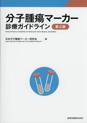 分子腫瘍マーカー診療ガイドライン 第2版