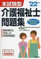 本試験型 介護福祉士問題集 '22年版