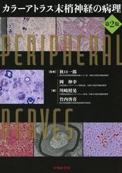 カラーアトラス末梢神経の病理 第2版