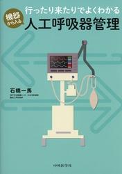 行ったり来たりでよくわかる 機器から入る人工呼吸器管理