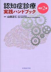 認知症診療 実践ハンドブック 改訂2版