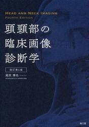 頭頸部の臨床画像診断学 改訂第4版