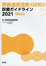 胃食道逆流症(GERD)診療ガイドライン2021 改訂第3版