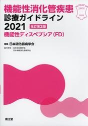 機能性消化管疾患診療ガイドライン2021―機能性ディスペプシア(FD) 改訂第2版