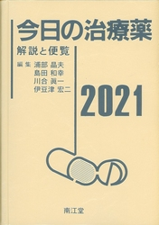 今日の治療薬 2021