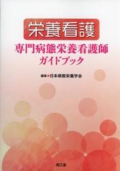 栄養看護 専門病態栄養看護師ガイドブック