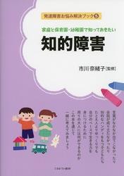 家庭と保育園・幼稚園で知っておきたい 知的障害