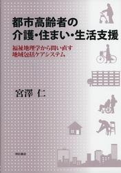 都市高齢者の介護・住まい・生活支援