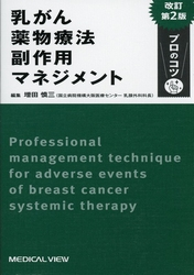 改訂第2版 乳がん薬物療法 副作用マネジメント プロのコツ