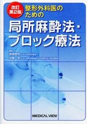 整形外科医のための局所麻酔法・ブロック療法 改訂第2版