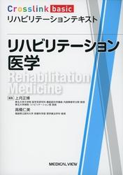 Crosslink basic リハビリテーションテキスト リハビリテーション医学