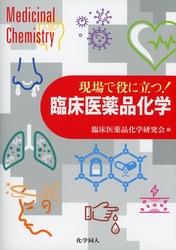 現場で役に立つ! 臨床医薬品化学