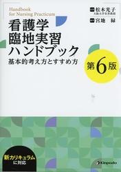 看護学臨地実習ハンドブック 第6版