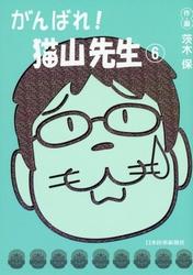 がんばれ!猫山先生(6)