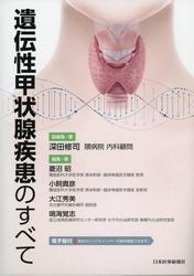 遺伝性甲状腺疾患のすべて【電子版付】