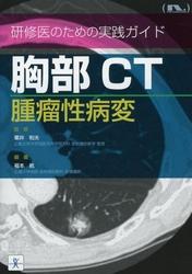 研修医のための実践ガイド 胸部CT 腫瘤性病変