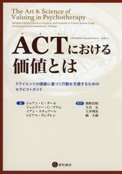 ACTにおける価値とは クライエントの価値に基づく行動を支援するためのセラピストガイド