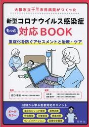 大阪市立十三市民病院がつくった 新型コロナウイルス感染症もっと対応BOOK