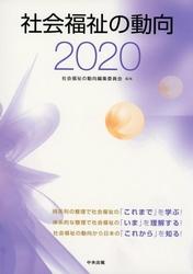 社会福祉の動向2020
