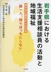 岩手県における生活支援相談員の活動と地域福祉 東日本大震災からの10年「誰一人、独りぼっちにしない」