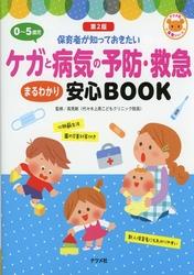 0-5歳児 ケガと病気の予防・救急まるわかり安心BOOK