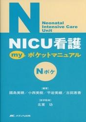 NICU看護 myポケットマニュアル