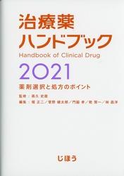 治療薬ハンドブック 2021